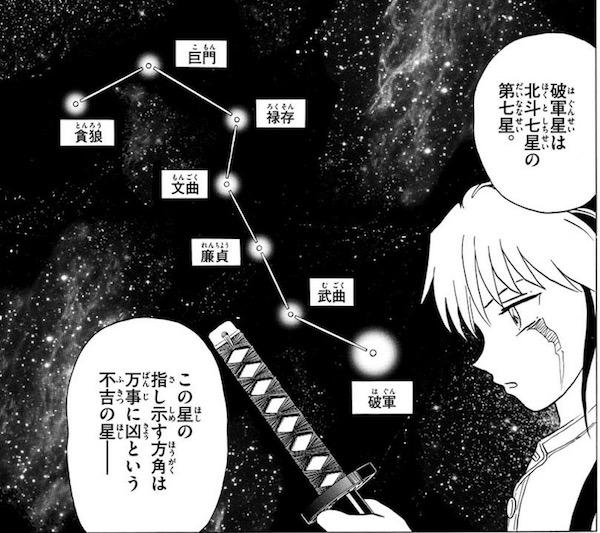 「MAO」(高橋留美子)26話より、破軍星は不吉の星