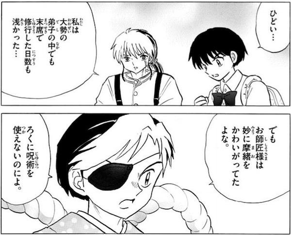 「MAO」(高橋留美子)26話より、摩緒は師匠にかわいがられていた?