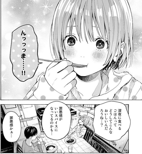 「やさしいヒカリ」(中村ひなた)3巻より、夜食を食べる日和子と三宅