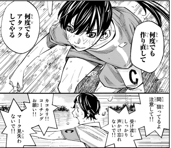 「さよなら私のクラマー」(新川直司)43話より、来栖と田勢のキャプテン対比