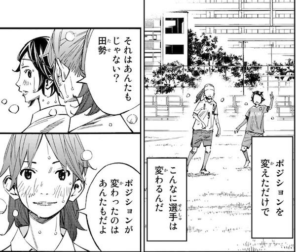 「さよなら私のクラマー」(新川直司)43話より、ポジションが変わったのはあんたもだよ