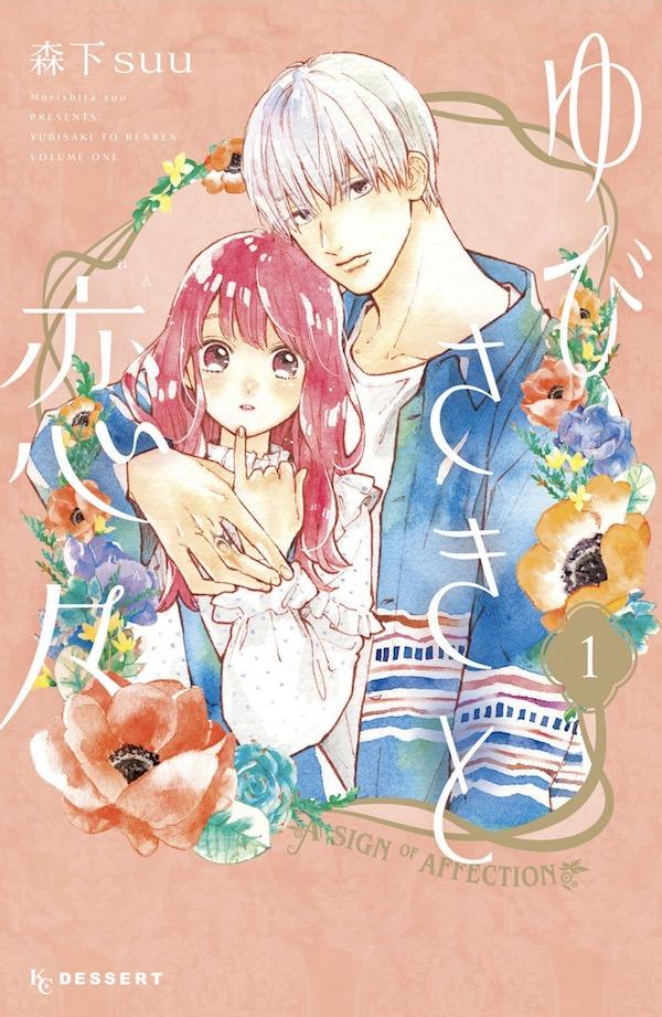 デザート新連載「ゆびさきと恋々」(森下suu)1巻(デザートコミックス)