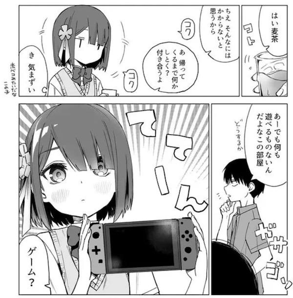 「妹の友達が何考えてるのかわからない」(玲。)より、ゲーム機を取り出すつゆ