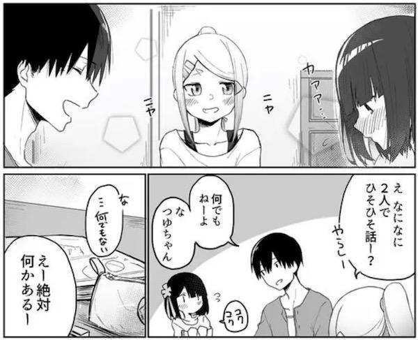 「妹の友達が何考えてるのかわからない」(玲。)より、内緒話をするつゆと兄
