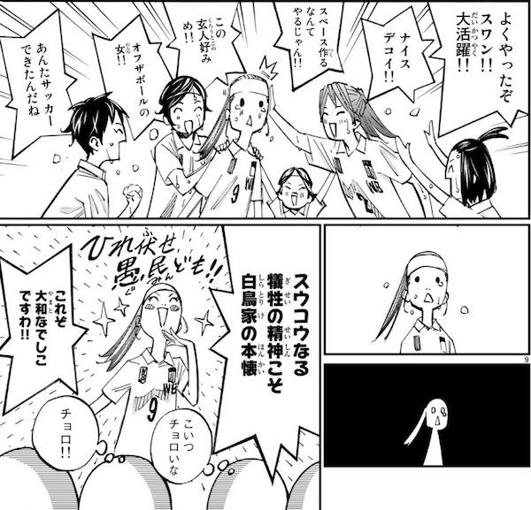 「さよなら私のクラマー」(新川直司)44話より、白鳥家の本懐
