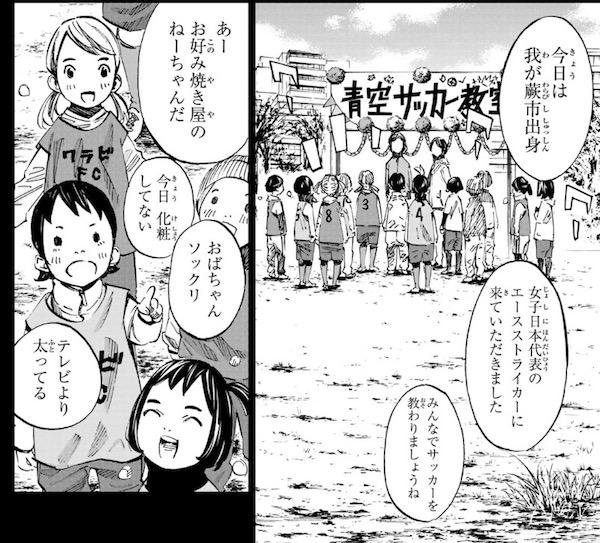「さよなら私のクラマー」(新川直司)44話より、憧れの選手のサッカー教室
