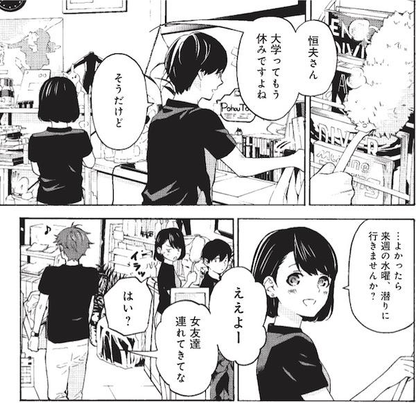 コミカライズ「ジョゼと虎と魚たち」(田辺聖子、絵本奈央)より、アルバイト中の恒夫