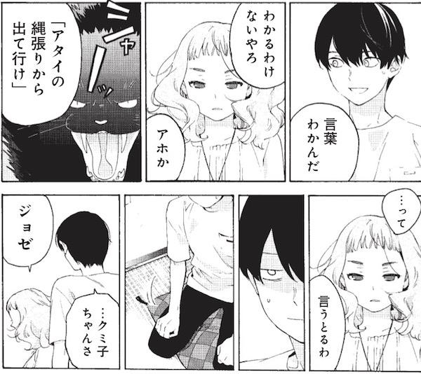 コミカライズ「ジョゼと虎と魚たち」(田辺聖子、絵本奈央)より、ジョゼと名乗るクミ子