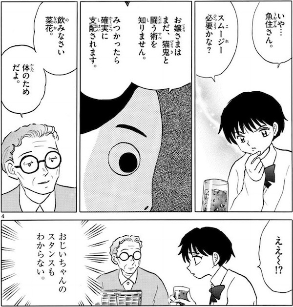 「MAO」(高橋留美子)30話より、おじいちゃんのスタンスがわからない