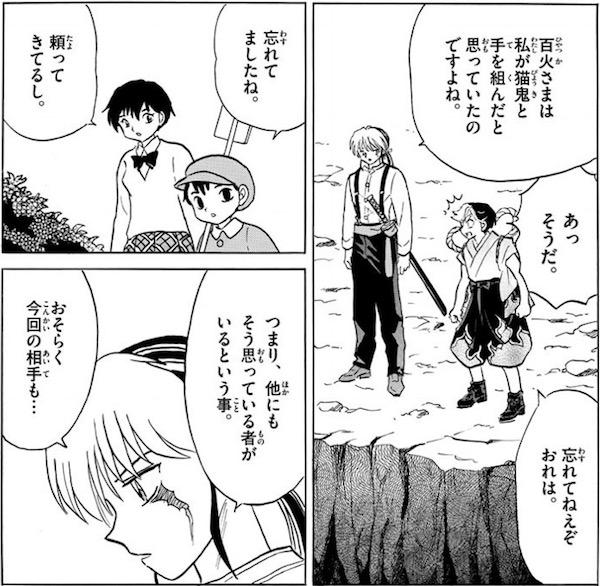 「MAO」(高橋留美子)32話より、あいては摩緒と猫鬼がグルだと思っている?