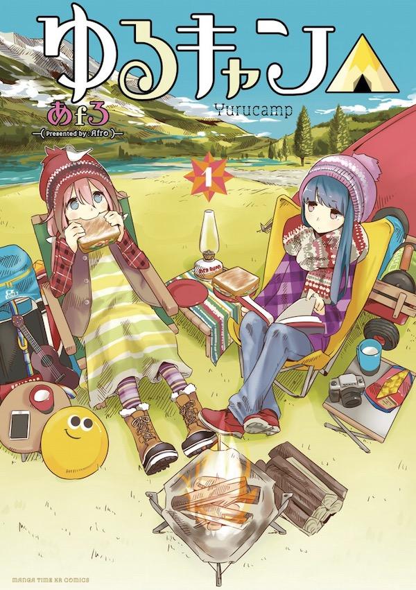 「ゆるキャン△」(あfろ)1巻 (まんがタイムKRコミックス)