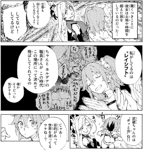 「Fate/Grand Order -Epic of Remnant- 英霊剣豪七番勝負」(渡れい)1巻より、再会した宮本武蔵と藤丸立香