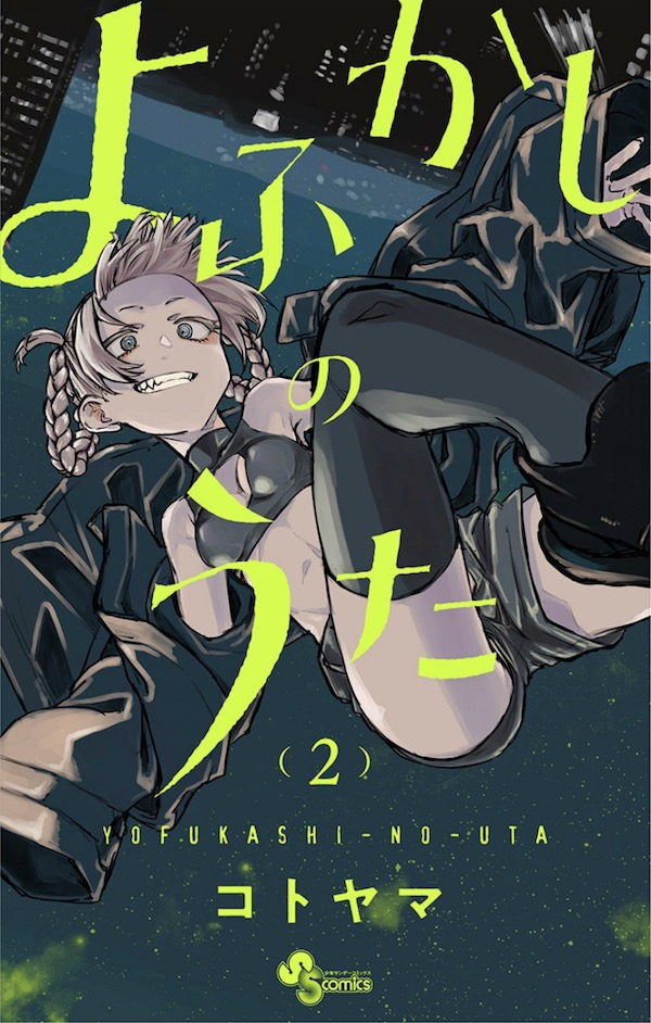 「よふかしのうた」(コトヤマ)2巻(週刊少年サンデーコミックス)