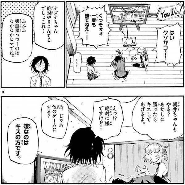 「よふかしのうた」(コトヤマ)2巻より、嫌なのはキスの方です