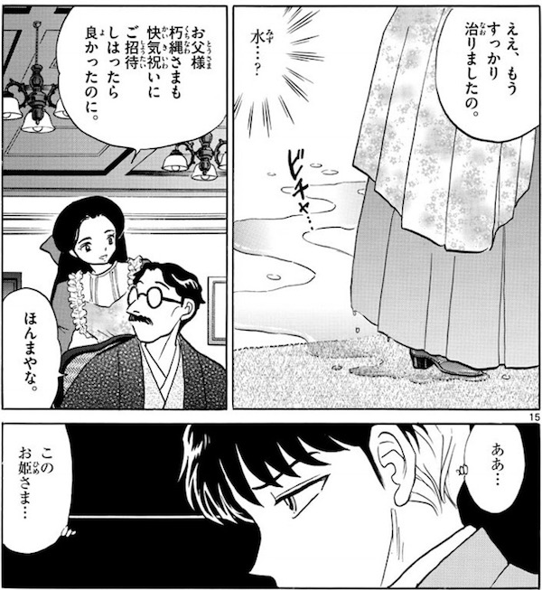 「MAO」(高橋留美子)35話より、華紋が訪ねた華族の令嬢