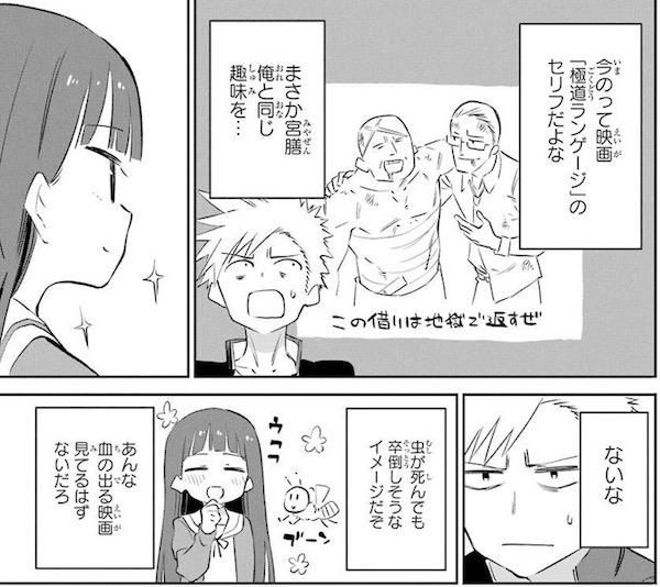 「お近づきになりたい宮膳さん」(秋タカ)1巻より、宮善さんが極道映画を知っているはずがない