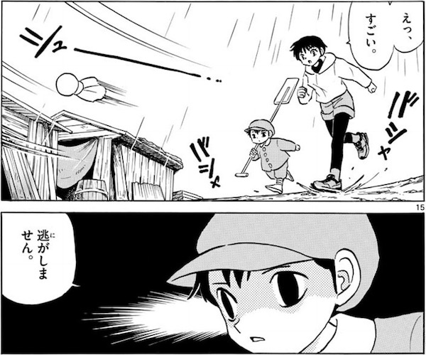 「MAO」(高橋留美子)36話より、女の行方を追う乙弥と菜花
