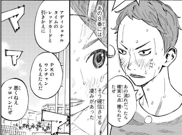 「さよなら私のクラマー」(新川直司)46話より、恩田をファウルで止めた夏目