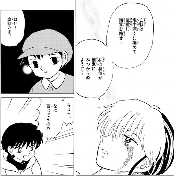 「MAO」(高橋留美子)38話より、摩緒の遺言