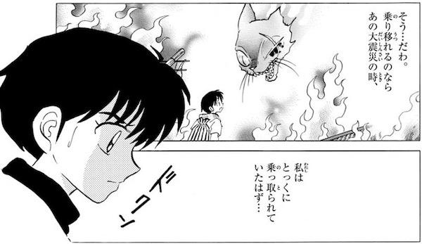 「MAO」(高橋留美子)38話より、猫鬼はまだ菜花に乗り移れない
