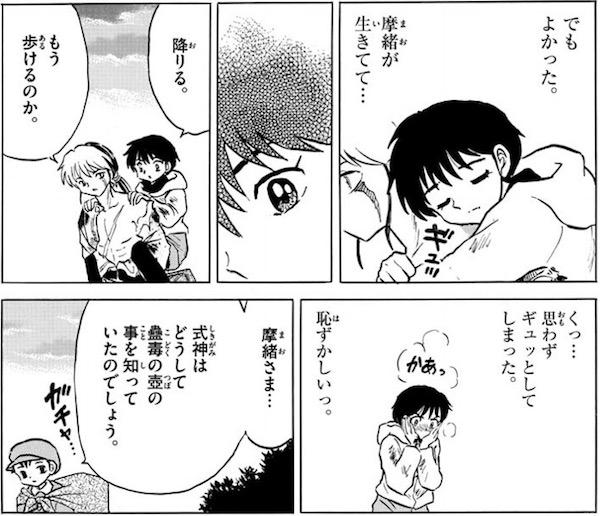 「MAO」(高橋留美子)38話より、摩緒に背負われる菜花
