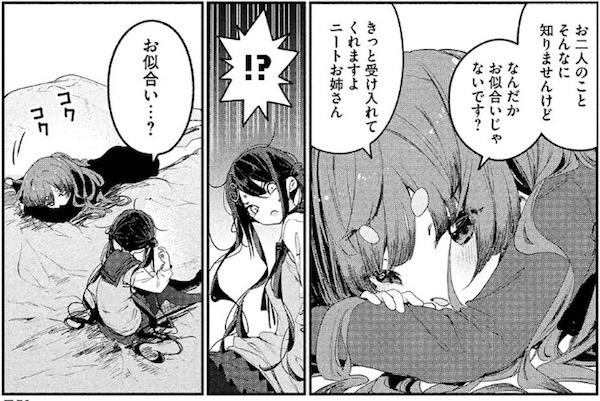 「小さいノゾミと大きなユメ」(浜弓場双)12話より、ユメとノゾミはお似合い?