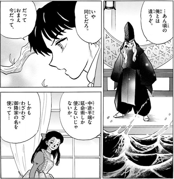 「MAO」(高橋留美子)40話より、不知火は力不足?