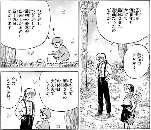 「MAO」(高橋留美子)41話より、新しい蠱毒を作り始める乙弥