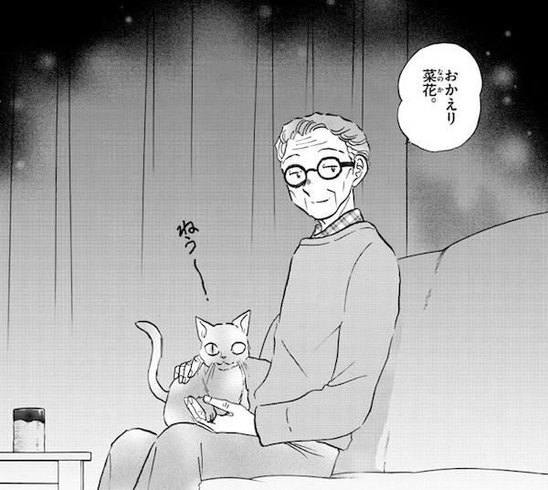 「MAO」(高橋留美子)43話より、猫鬼がおじいちゃんと一緒に