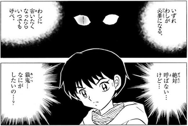 「MAO」(高橋留美子)43話より、猫鬼が必要になる時は来るのか