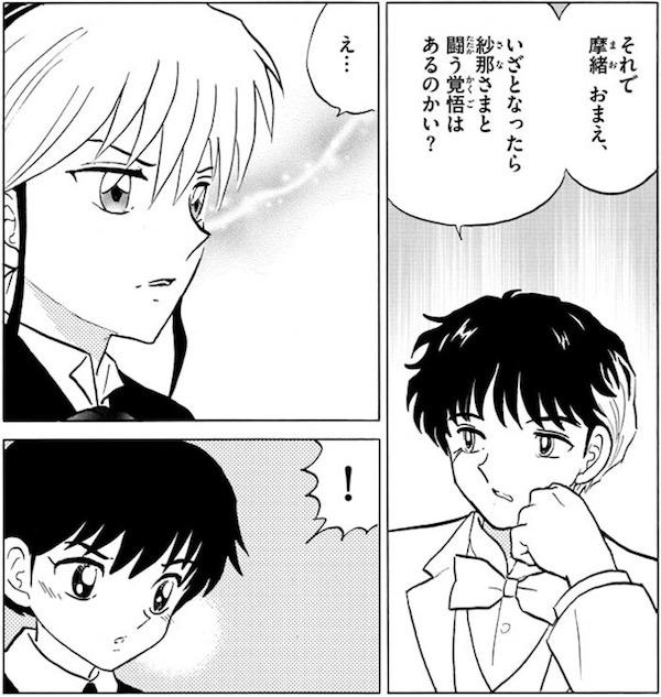 「MAO」(高橋留美子)47話より、紗那と闘う覚悟はあるのか?