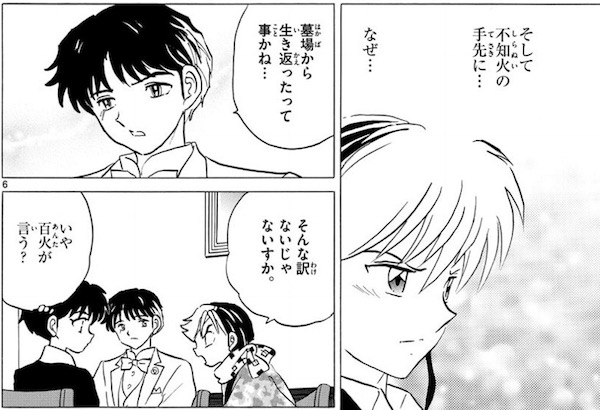 「MAO」(高橋留美子)47話より、紗那は墓場から生き返った?