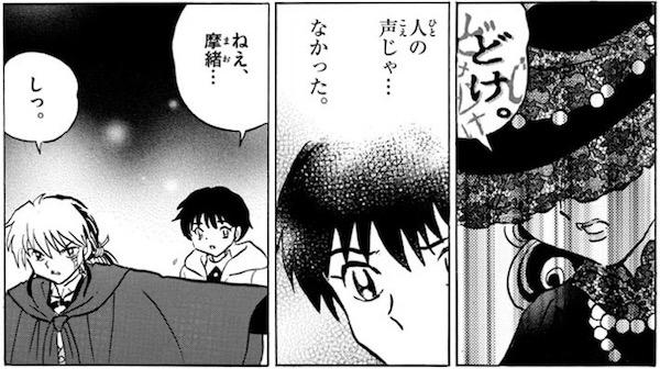 「MAO」(高橋留美子)47話より、紗那の声は人のものではなかった