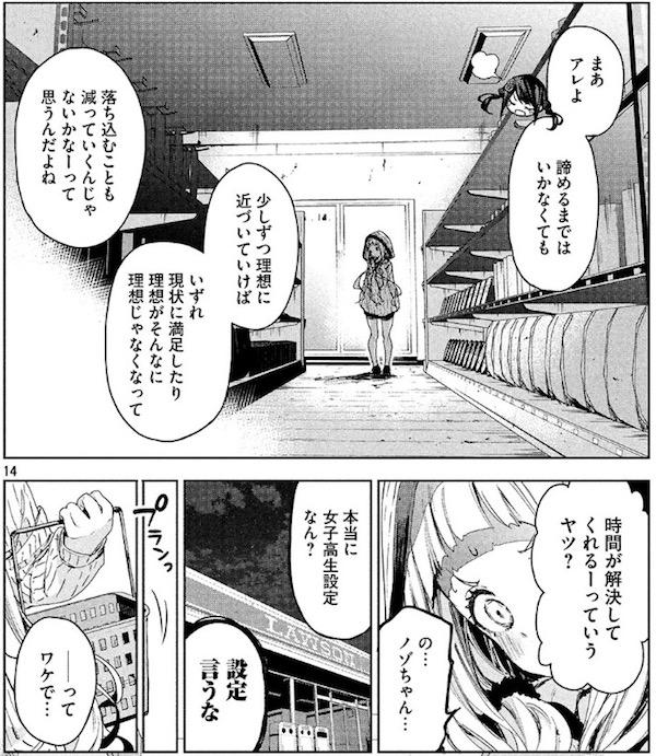 「小さいノゾミと大きなユメ」(浜弓場双)13話より、本当に女子高生設定?