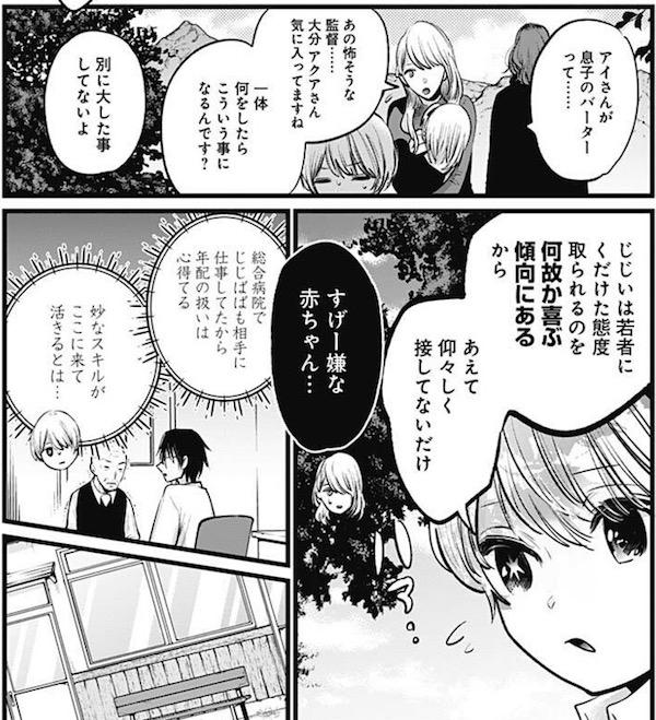 「【推しの子】」(赤坂アカ、横槍メンゴ)6話より、アクアの監督への接し方