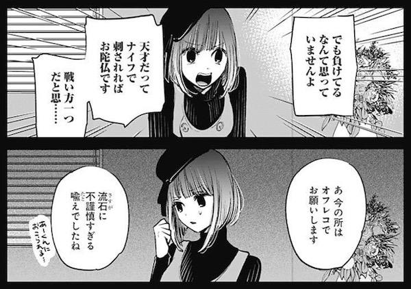 「【推しの子】」(赤坂アカ、横槍メンゴ)6話より、有馬かなのインタビュー