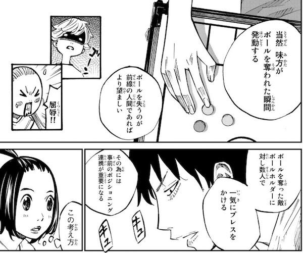「さよなら私のクラマー」(新川直司)49話より、ワラビーズの基本戦術