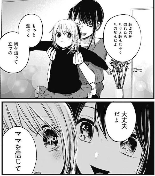 「【推しの子】」(赤坂アカ、横槍メンゴ)7話より、ママを信じて