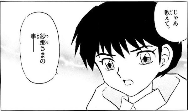 「MAO」(高橋留美子)51話より、猫鬼に紗那のことを尋ねる菜花