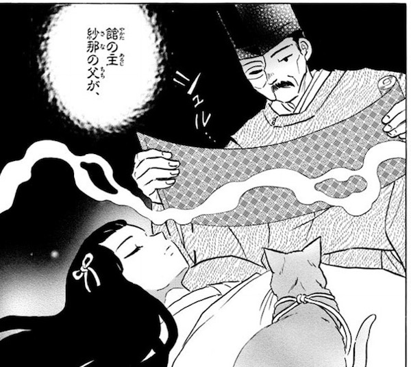 「MAO」(高橋留美子)52話より、紗那は呪いの依代だった?