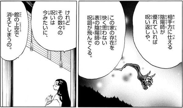 「MAO」(高橋留美子)52話より、呪いや式神について語る紗那