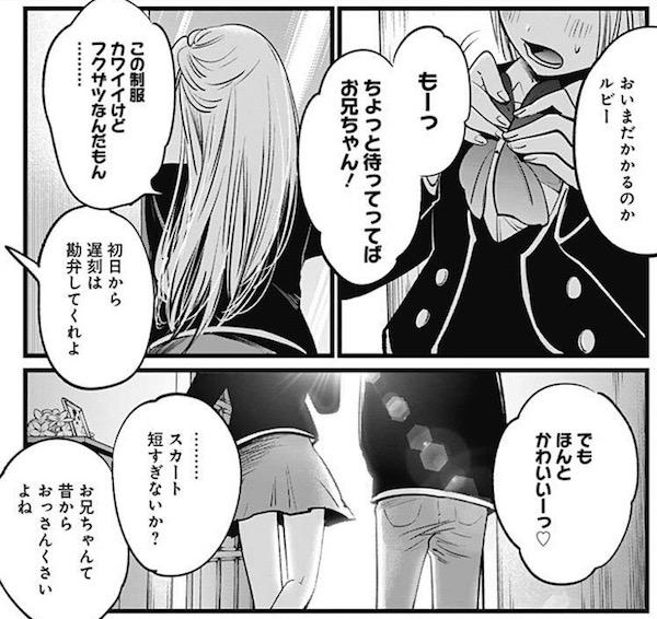 「【推しの子】」(赤坂アカ、横槍メンゴ)10話より、成長したアクアとルビー