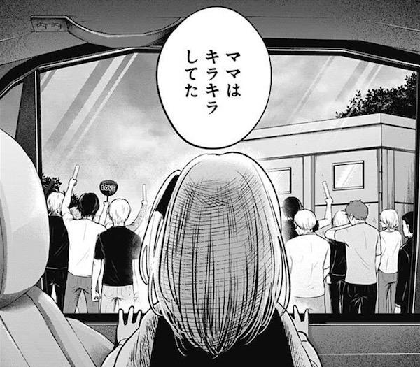 「【推しの子】」(赤坂アカ、横槍メンゴ)10話より、ママはキラキラしていた
