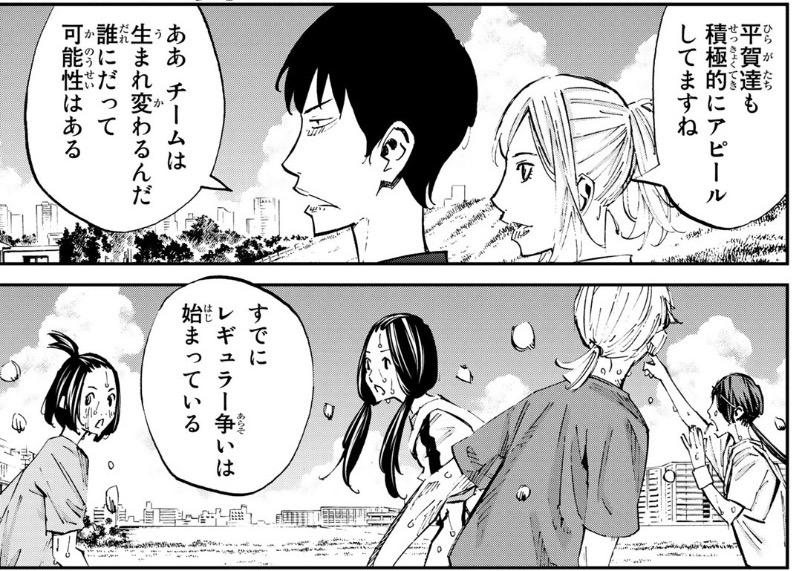 「さよなら私のクラマー」(新川直司)50話より、ワラビーズにレギュラー争いが