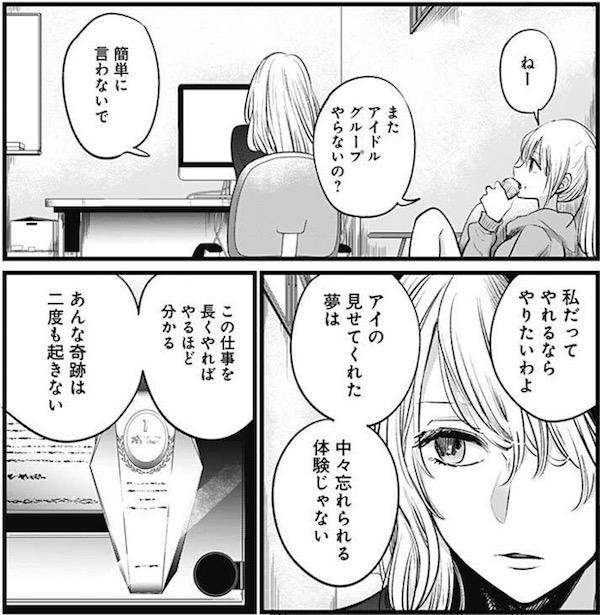「【推しの子】」(赤坂アカ、横槍メンゴ)11話より、現在の苺プロにはアイドル部門はない