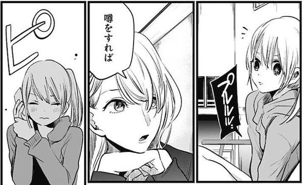 「【推しの子】」(赤坂アカ、横槍メンゴ)11話より、合否結果の連絡を受けたルビー
