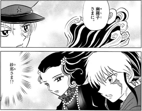 「MAO」(高橋留美子)55話より、摩緒は幽羅子と紗那の区別がついていない