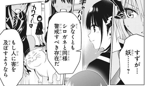 「あやかしトライアングル」(矢吹健太朗)7話より、すずが妖かもしれない?