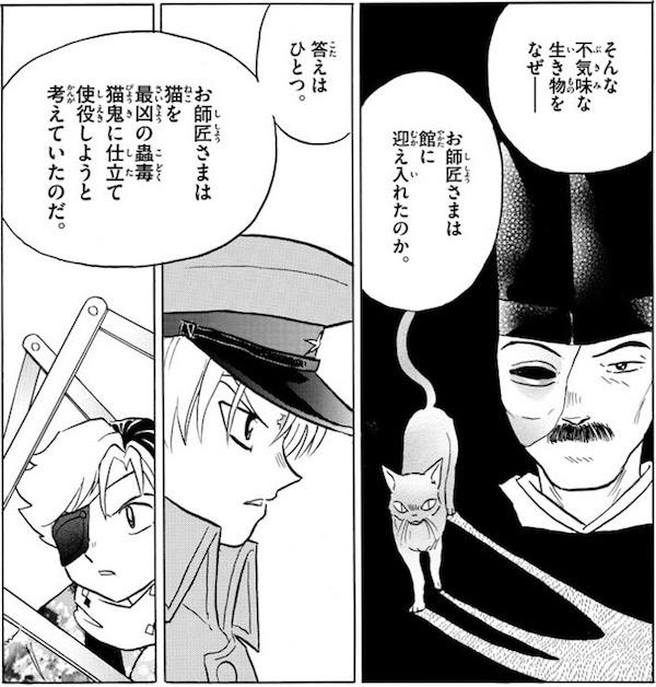 「MAO」(高橋留美子)56話より、猫鬼誕生の黒幕は師匠?