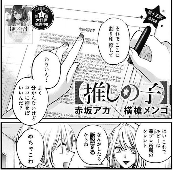 「【推しの子】」(赤坂アカ、横槍メンゴ)13話より、苺プロと契約するルビー